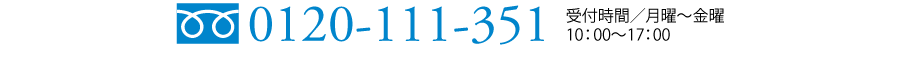フリーダイヤル 0120-111-351 受付時間/月曜~金曜 10:00~17:00